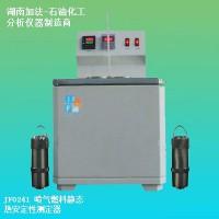 供应 喷气燃料静态热安定性测定器 生产厂家